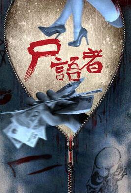 Corpse Whisperer Poster, 尸语者 2018 Chinese Horror TV Series
