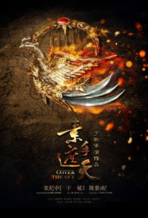 Cover the Sky Poster, 素手遮天 2018 Chinese TV drama series