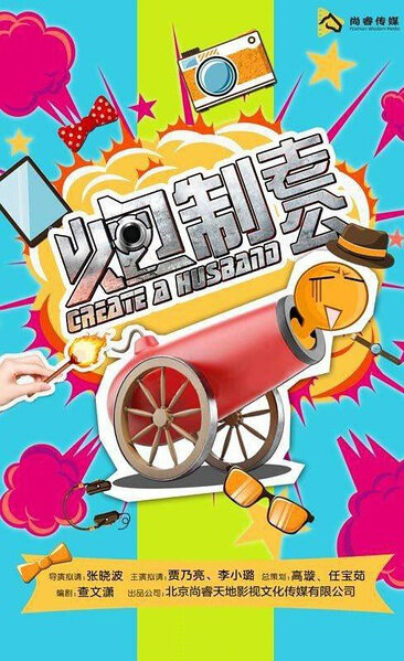 Create a Husband Poster, 炮制老公 2018 Chinese TV drama series
