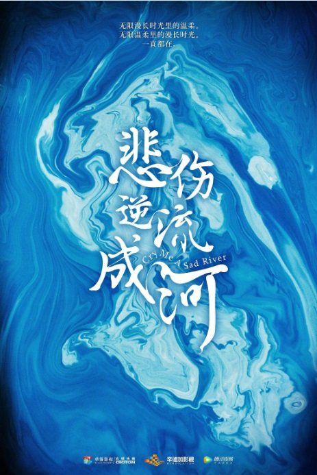 Cry Me a Sad River Poster, 2018 Chinese TV drama series