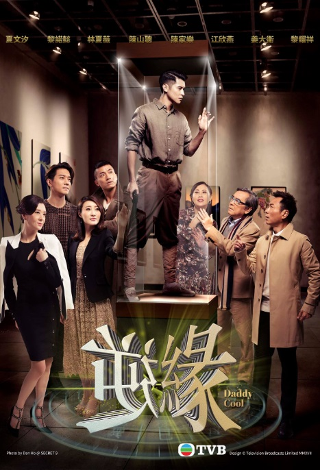 Daddy Cool Poster, 2018 Hong Kong TV drama series