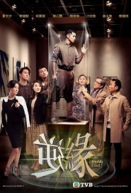 Daddy Cool Poster, 2018 Hong Kong TVB drama series