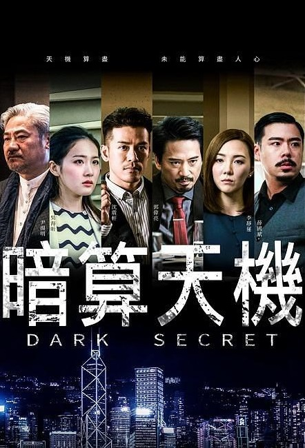 Dark Secret Poster,  暗算天機 2018 Hong Kong TV drama series