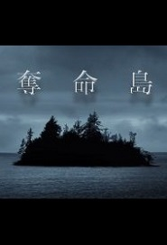 Deadly Island Poster, 奪命島 2018 Hong Kong TV drama series