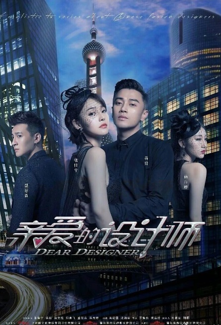 Dear Designer Poster,  亲爱的设计师 2018 Chinese TV drama series