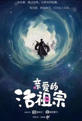 My Dear Ancestor Poster, 亲爱的活祖宗 2018 Chinese TV drama series
