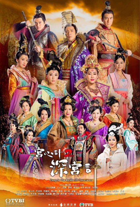 Deep in the Realm of Conscience Poster, 深宫計 2018 Hong Kong drama series