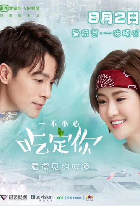 Delicious Lovers Poster, 一不小心吃定你 2018 Chinese TV drama series