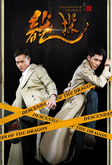 Descendants of the Dragon Poster, 龙探 2018 Chinese TV drama series