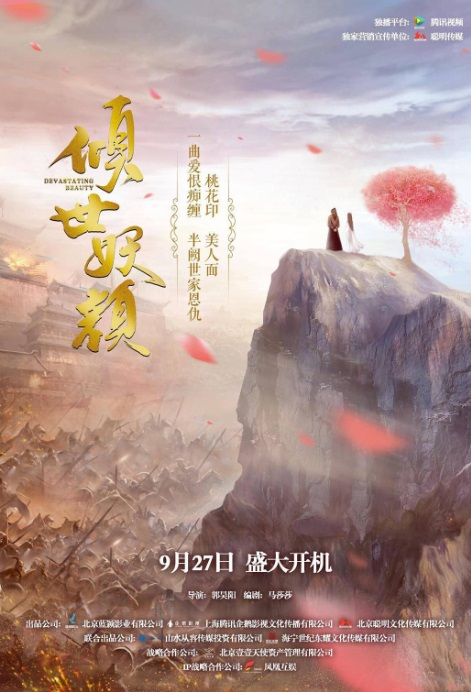 Devastating Beauty Poster, 倾世妖颜 2018 Chinese TV drama series