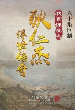 Di Renjie Poster, 秋官课院之狄仁杰浮世传奇 2018 Chinese TV drama series