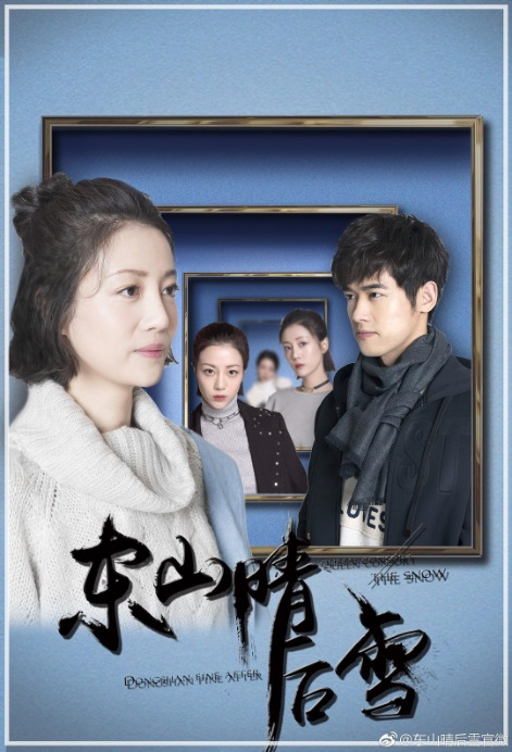 Dongshan Fine After Queen Consort the Snow Poster, 东山晴后雪 2018 Chinese TV drama series