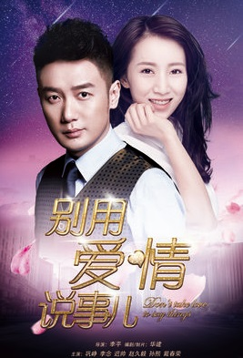 Don't Take Love to Say Things Poster, 别用爱情说事儿 2018 Chinese TV drama series