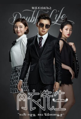 Double Life Poster,  内衣先生  2018 Chinese TV drama series