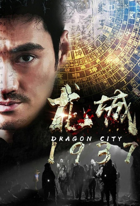 Dragon City 1937 Poster, 龙城1937 2018 Chinese TV drama series