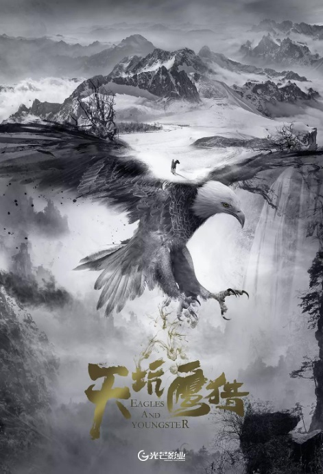Eagles and Youngster Poster, 天坑鹰猎 2018 Chinese TV drama series
