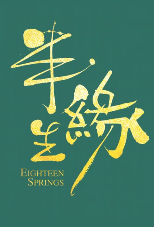 Eighteen Springs Poster, 半生缘 2018 Chinese TV drama series