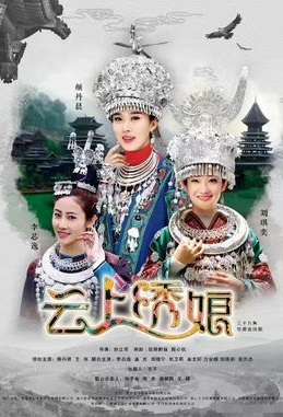 Embroidery Lady Poster, 云上绣娘 2018 Chinese TV drama series