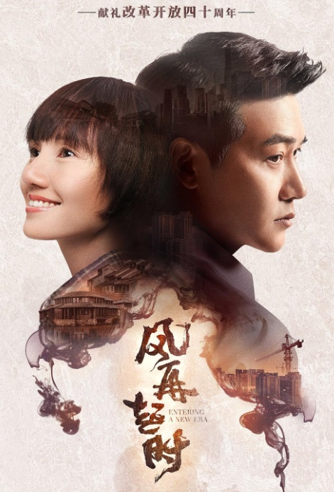 Entering a New Era Poster, 风再起时 2018 Chinese TV drama series