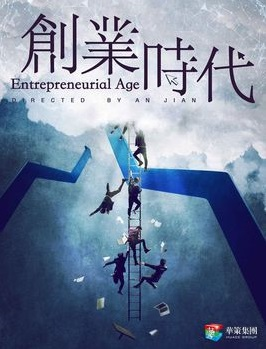 Entrepreneurial Age Poster, 创业时代 2018 Chinese TV drama series