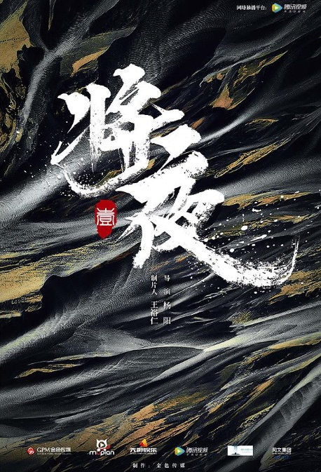 Ever Night Poster, 将夜 2018 Chinese TV drama series