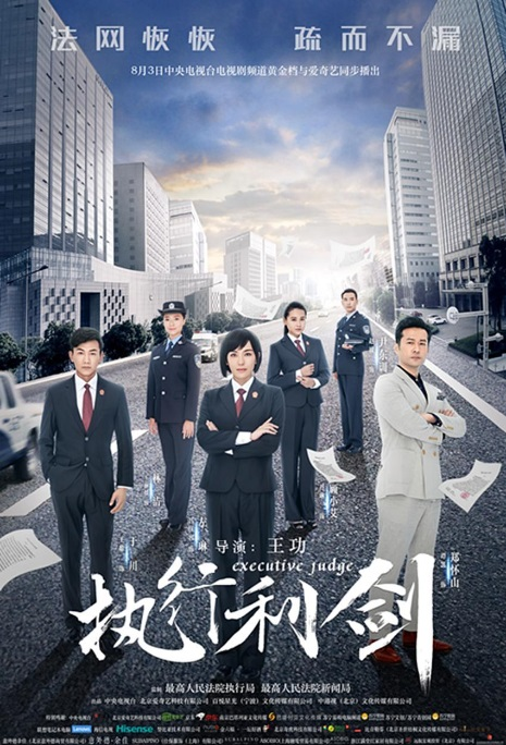 Executive Judge Poster, 执行利剑 2018 Chinese TV drama series