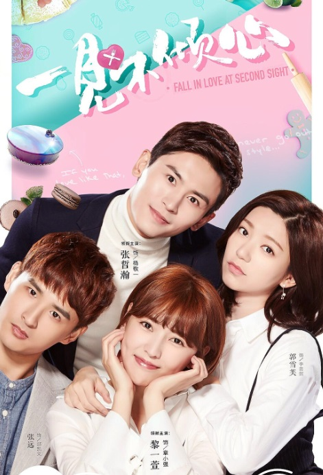 Fall in Love at Second Sight Poster, 一见不倾心 2018 Chinese TV drama series