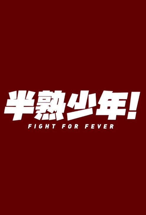 Fight for Fever Poster, 半熟少年2018 Taiwan TV drama series