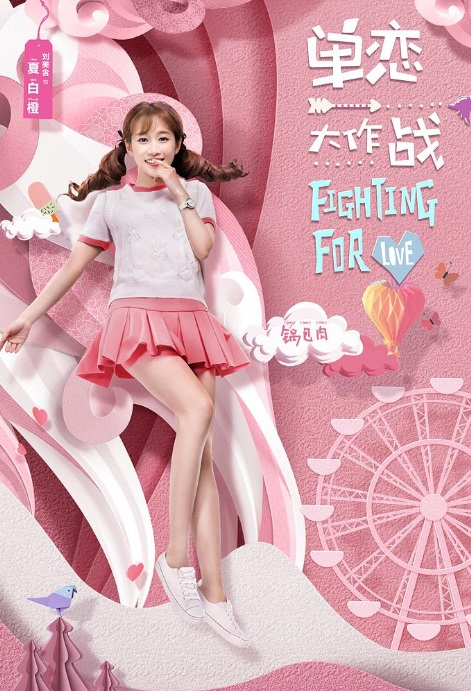 Fighting for Love Poster, 单恋大作战 2018 Chinese TV drama series