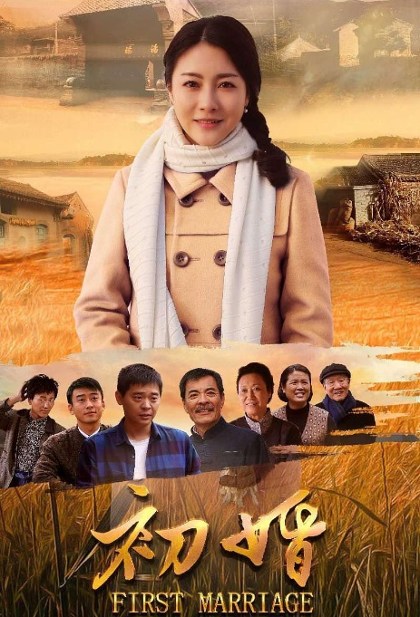 First Marriage Poster, 初婚 2018 Chinese TV drama series