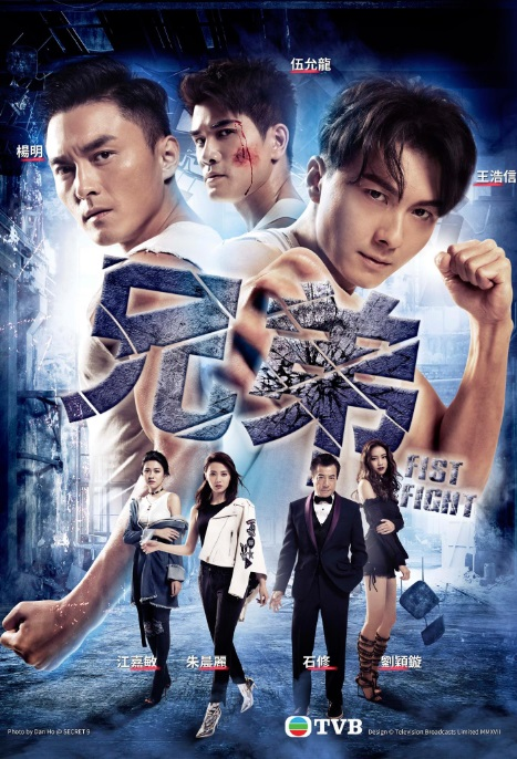 Fist Fight Poster, 兄弟 2018 Chinese TV drama series