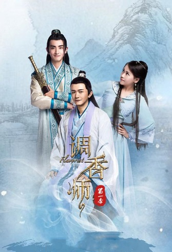 Flavorist Poster, 调香师 2018 Chinese TV drama series