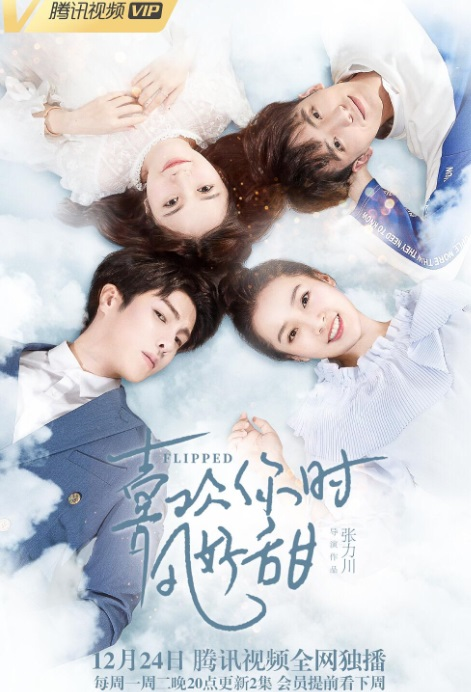 Flipped Poster, 喜欢你时风好甜 2018 Chinese TV drama series