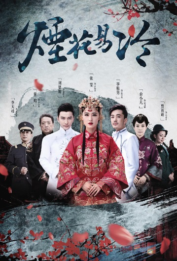 Flowers Wither Poster, 烟花易冷 2018 Chinese TV drama series