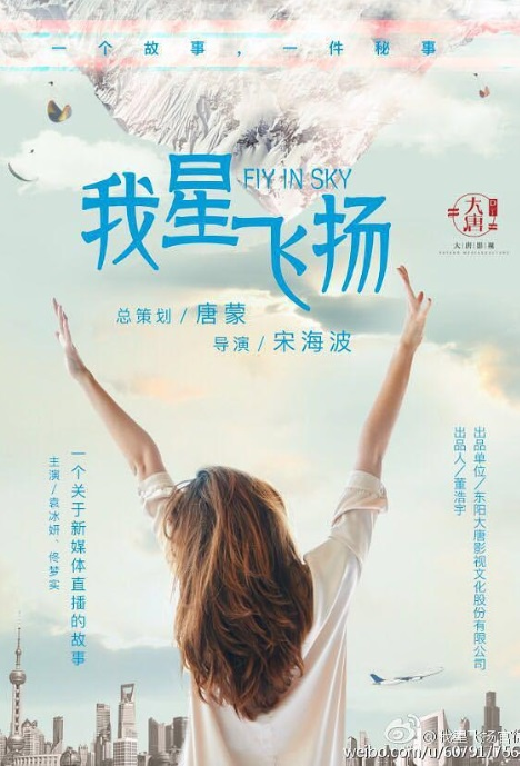 Fly in Sky Poster, 我星飞扬 2018 Chinese TV drama series