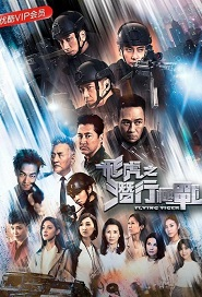 Flying Tiger Poster, 飛虎極戰 2018 Hong Kong TV drama series