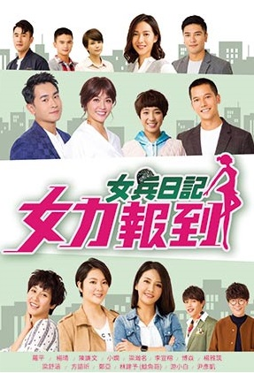 Girl's Power 2 Poster, 女兵日記女力報到 2018 Taiwan TV drama series