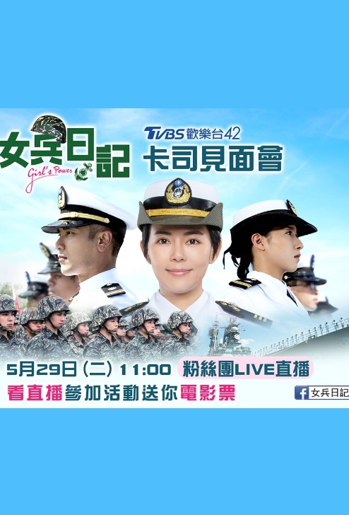 Girls Power Poster, 女兵日記 2018 Taiwan TV drama series