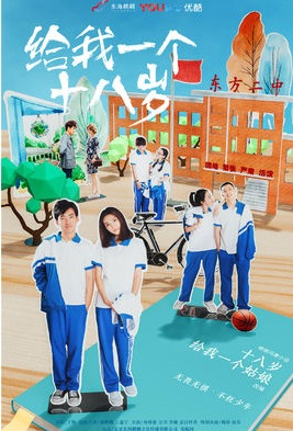 Give Me an 18 Years Old Poster, 给我一个十八岁 2018 Chinese TV drama series