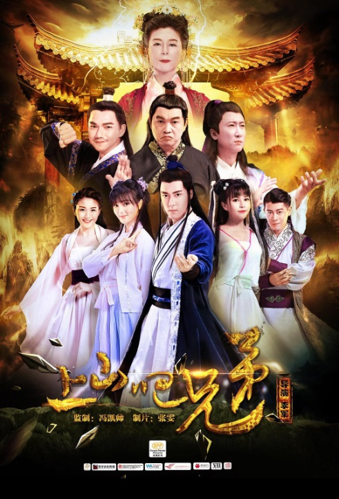 Go Up the Hill! Brother Poster, 上山吧!兄弟 2018 Chinese Comedy TV Series