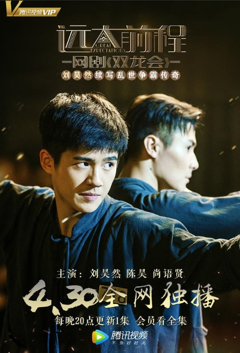 Great Expectations: Twin Dragons Poster, 远大前程·双龙会 2018 Chinese TV drama series