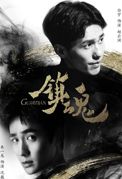 Guardian Poster, 镇魂 2018 Chinese TV drama series