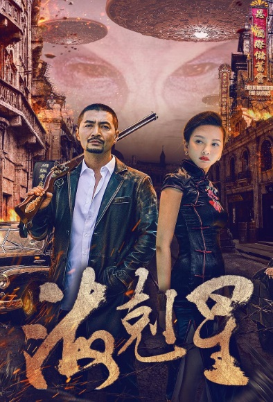 Haike Star Poster, 海克星 2018 Chinese TV drama series