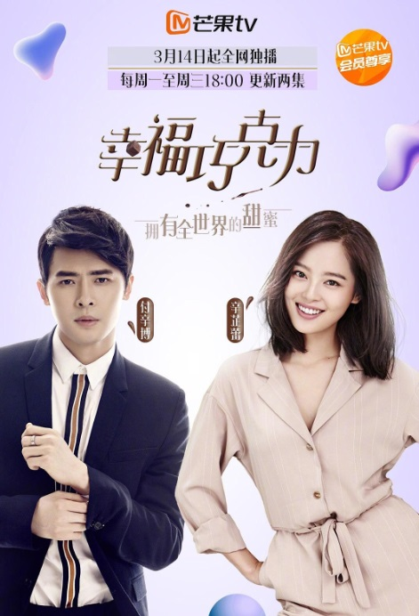Happiness Chocolate Poster, 幸福巧克力 2018 Chinese TV drama series