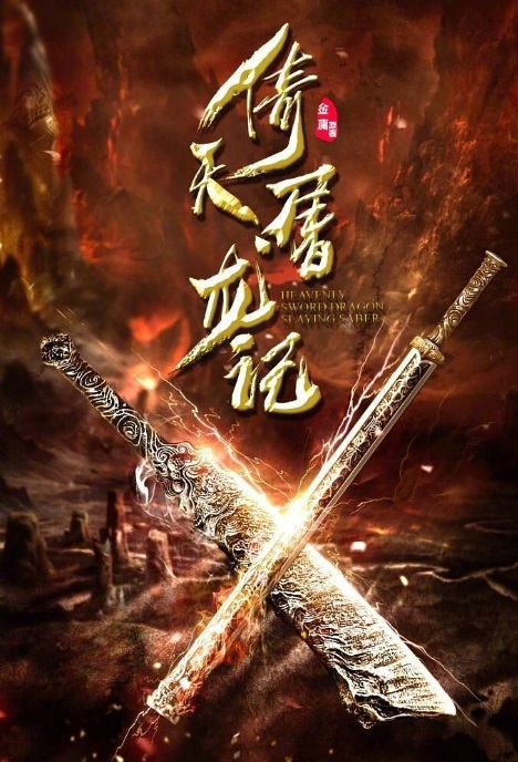 Heavenly Sword and Dragon Saber Poster, 倚天屠龙记 2018 Chinese TV drama series