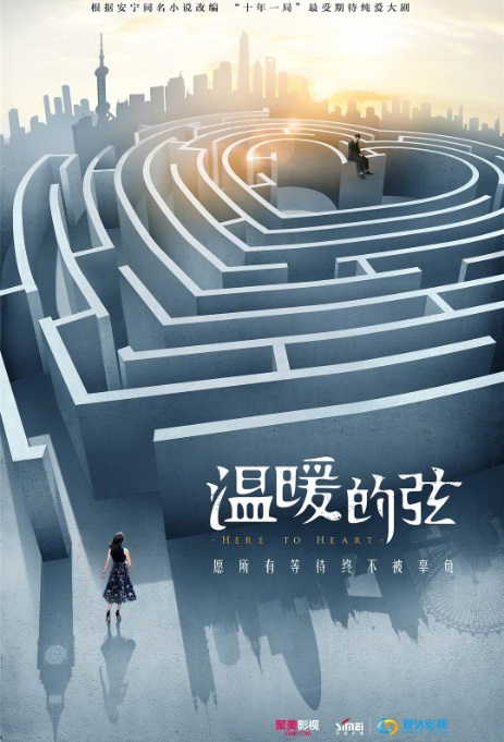 Here to Heart Poster,  温暖的弦 2018 Chinese TV drama series