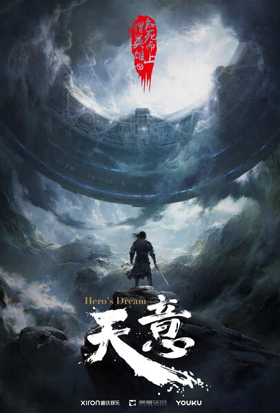 Hero's Dream Poster, 天意之秦天宝鉴 2018 Chinese TV drama series