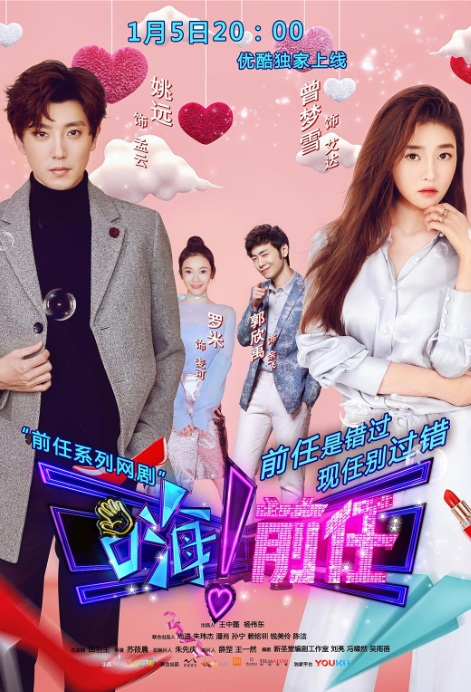 Hi! Ex Poster, 嗨!前任 2018 Chinese TV drama series