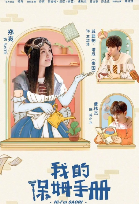 Hi, I'm Saori Poster, 我的保姆手册 2018 Chinese TV drama series