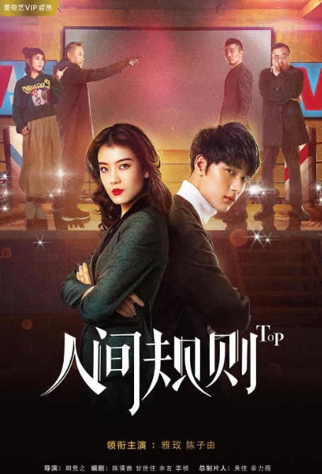Human Rules Poster, 人间规则 2018 Chinese TV drama series